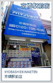 京橋駅前店