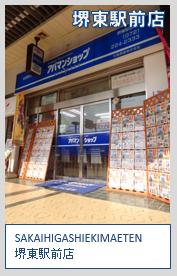 アパマンショップ堺東駅前店